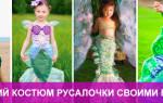 Костюм русалки своими руками: для девочки, основа и детали