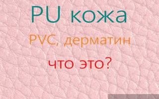 Пу кожа: что это такое, полиуретановая — это искусственная или нет,