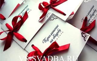Мастер класс: пригласительные на свадьбу своими руками и пошаговая инструкция