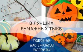 Тыква из бумаги своими руками: идеи на хэллоуин