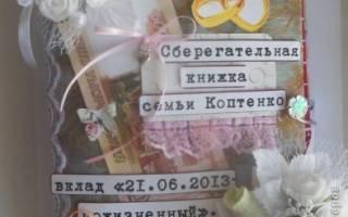 Сберкнижка для молодоженов своими руками: фото инструкция и примеры текстов