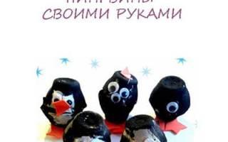 Пингвин своими руками: описание и мастер класс для рукодельниц
